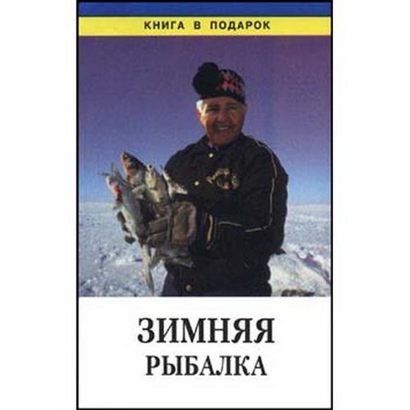 Книга Зимняя рыбалка Горох А.Г.