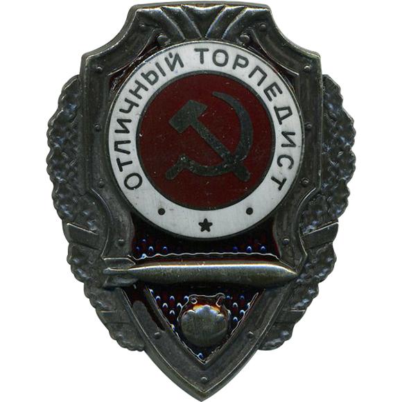 Магнит Отличный Торпедист металл