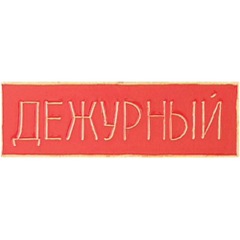 Нагрудный знак Дежурный красный металл