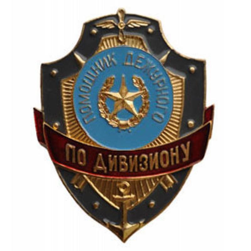 Нагрудный знак Помощник дежурного по дивизиону металл