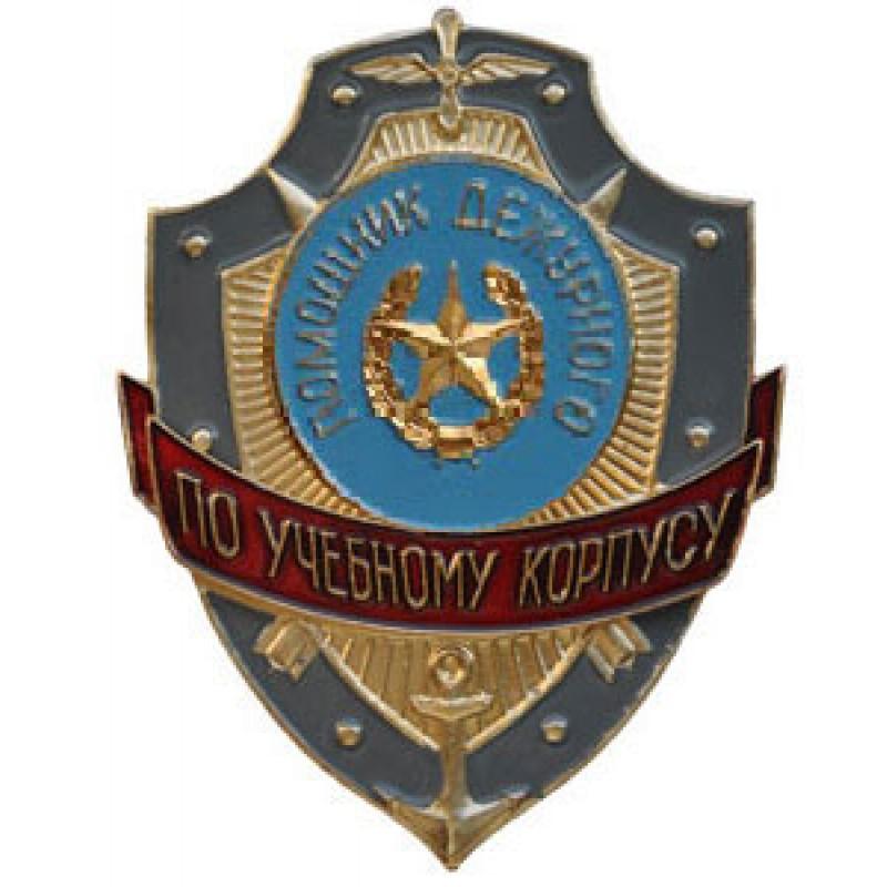 Нагрудный знак Помощник дежурного по учебному корпусу металл