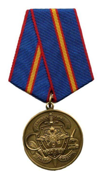 Медаль 100 лет дактилоскопическому учету в России металл