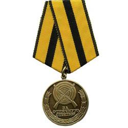 Медаль За отличную стрельбу металл