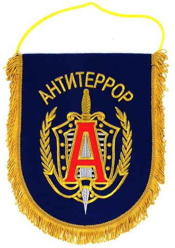 Вымпел ВБ-2 АНТИТЕРРОР вышивка