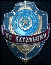 Нагрудный знак Помощник дежурного по батальону металл