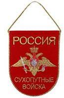Вымпел ВМ-27 Россия Сухопутные войска вышивка