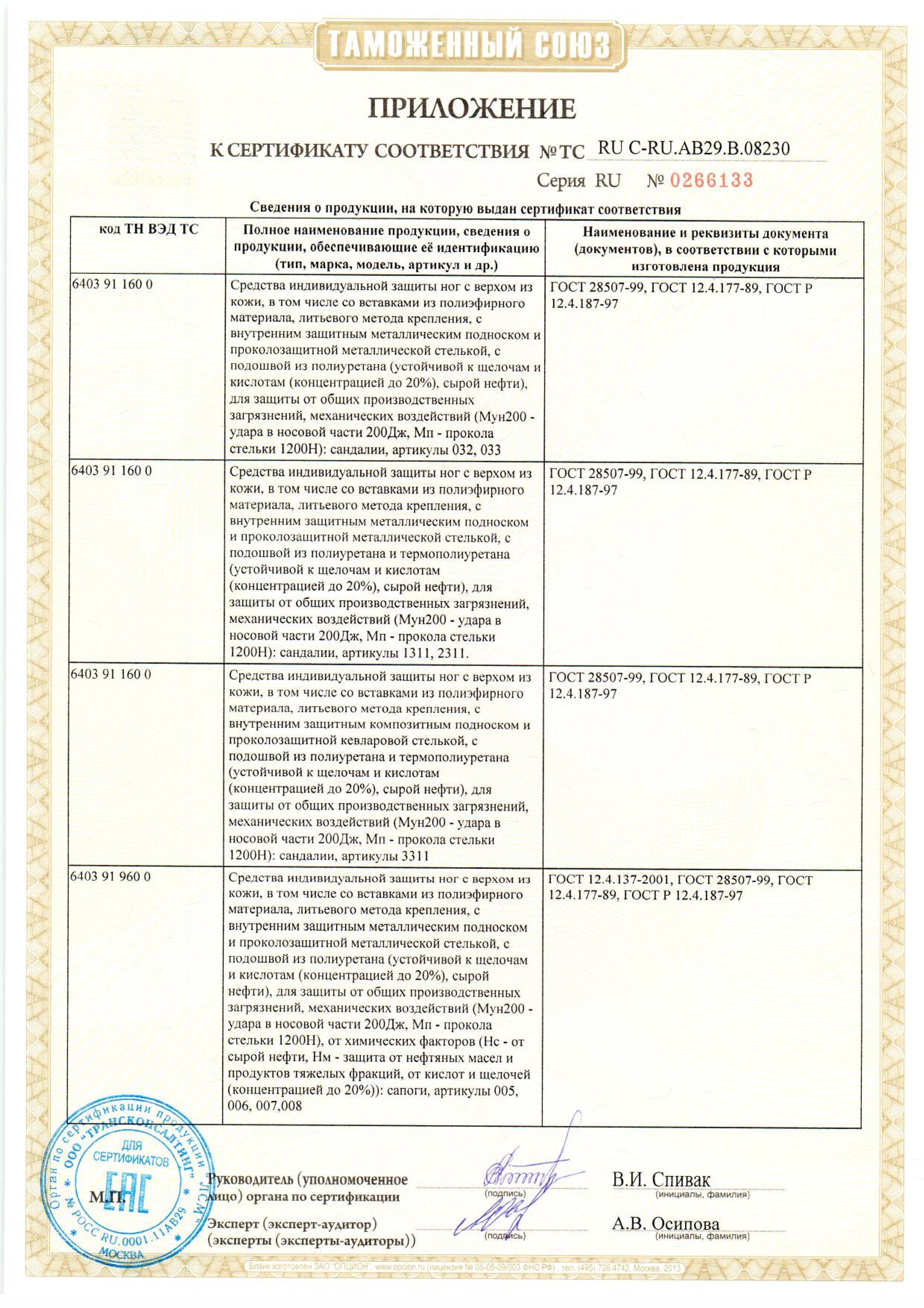 Сертификат гост р на миноискатель лист стальной гост 380 сертификат