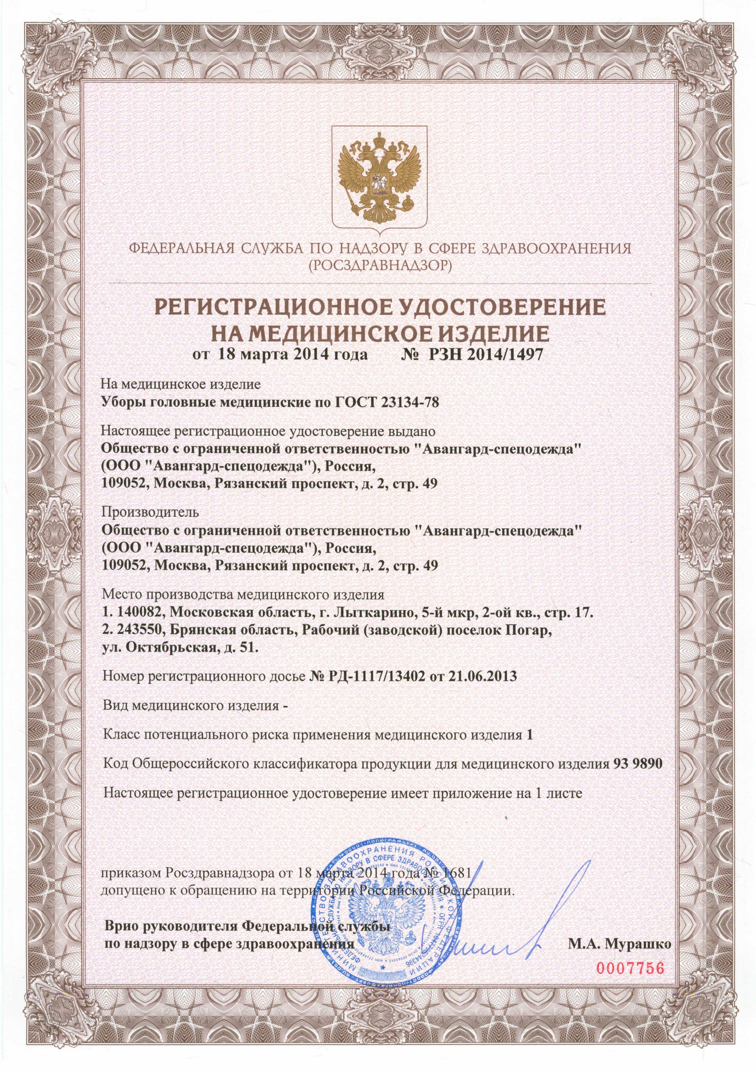 Сертификат гост 17-635-87 ос мосстройсертификация