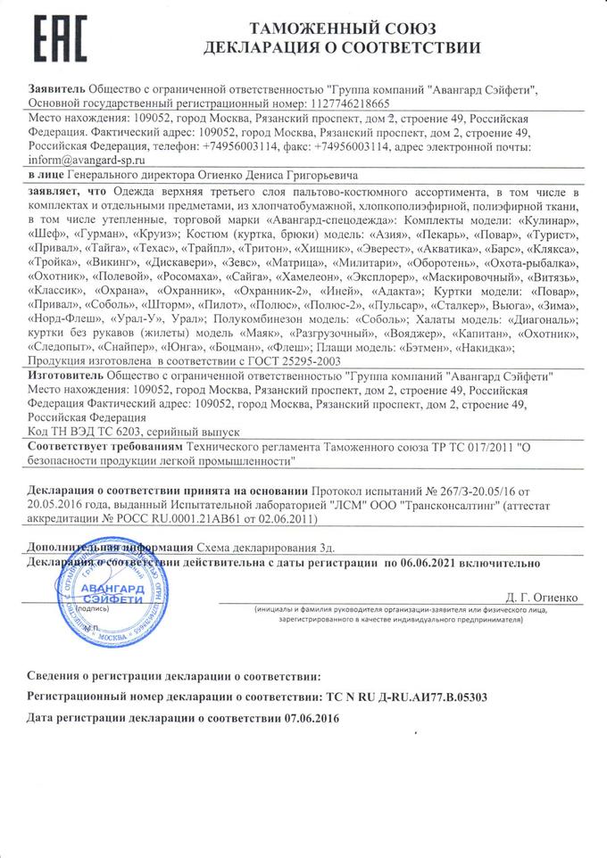Костюм пекаря недорого - 615 р.  c701f7783d382