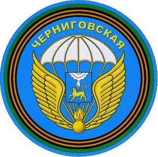 76-я гвардейская воздушно-десантная дивизия