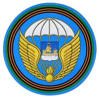 Войсковая часть № 71211 (331-й гвардейский парашютно десантный полк, 98-я гвардейской воздушно-десантная дивизии)