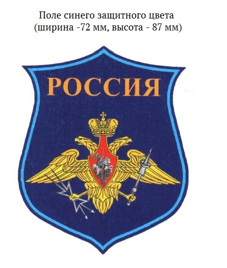 военные нашивки нового образца ВС РФ