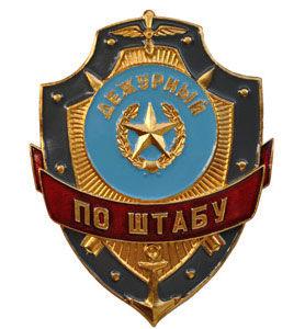 Нагрудный знак Дежурный по штабу металл
