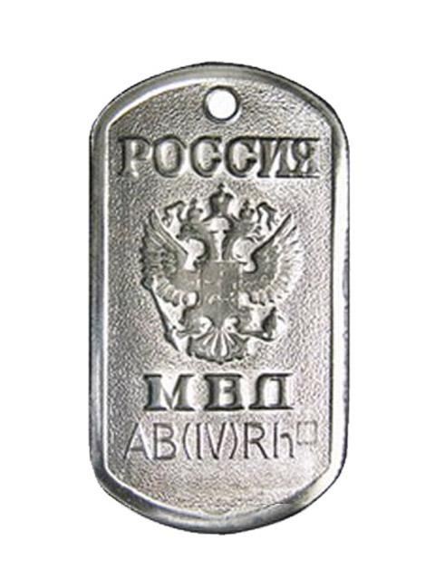 Жетон 5-5 Россия МВД IV группа крови металл
